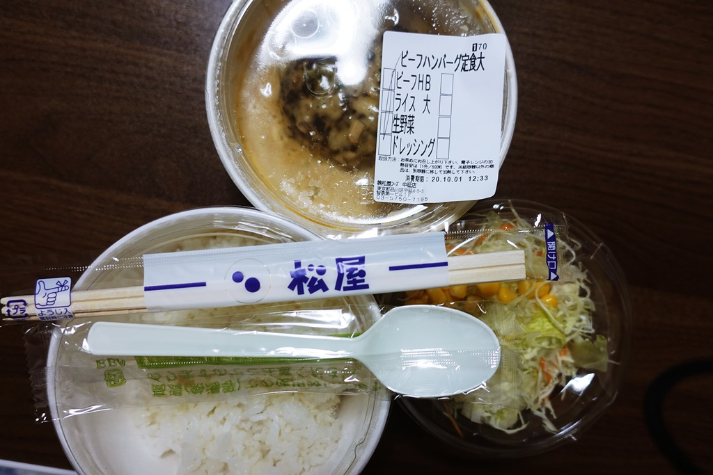 f:id:yukimura4:20201001160455j:plain
