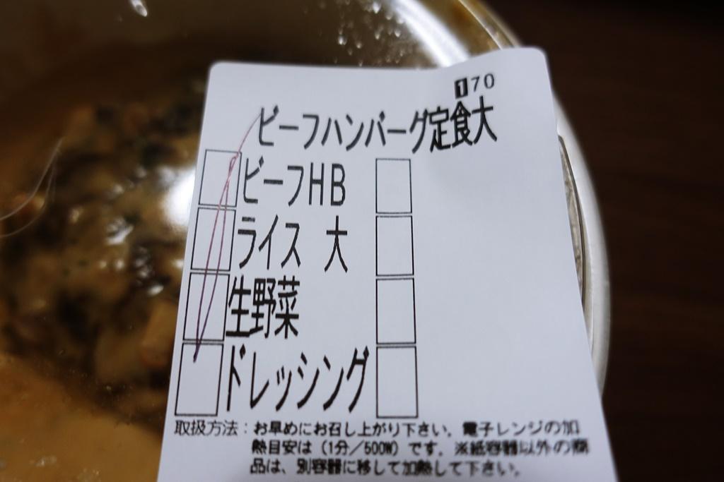 f:id:yukimura4:20201001160459j:plain