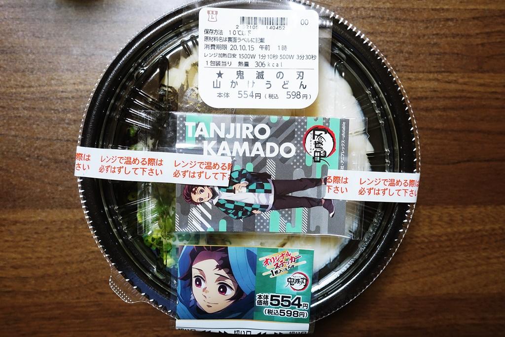 f:id:yukimura4:20201014085036j:plain