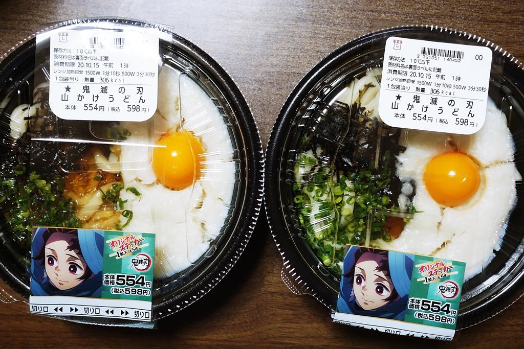 f:id:yukimura4:20201014085041j:plain