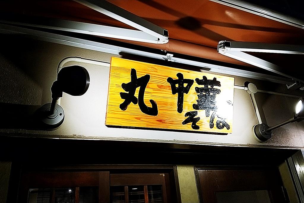 f:id:yukimura4:20201021165649j:plain