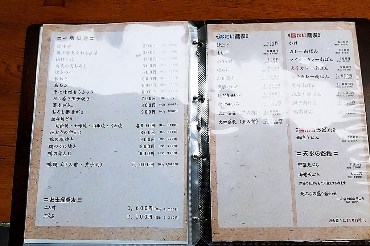 f:id:yukimura4:20201023150118j:plain