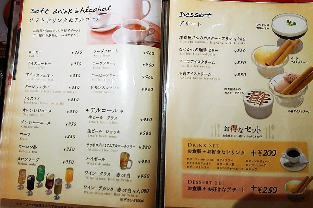 f:id:yukimura4:20201030124608j:plain
