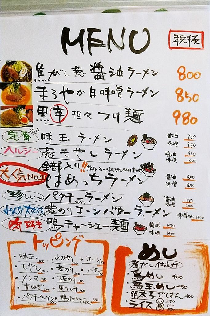 f:id:yukimura4:20201102154224j:plain