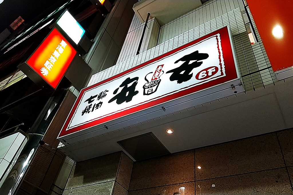 f:id:yukimura4:20201108181338j:plain