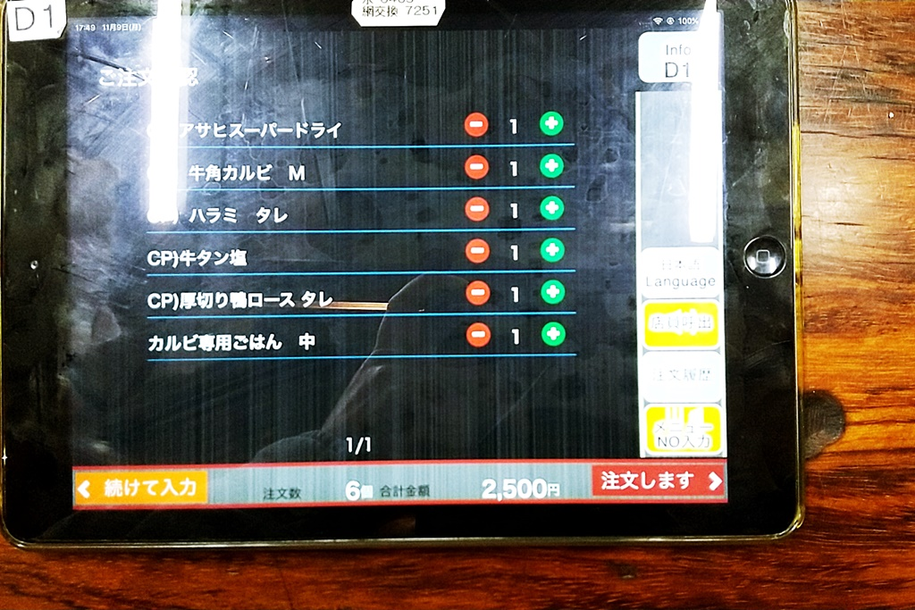 f:id:yukimura4:20201111084608j:plain