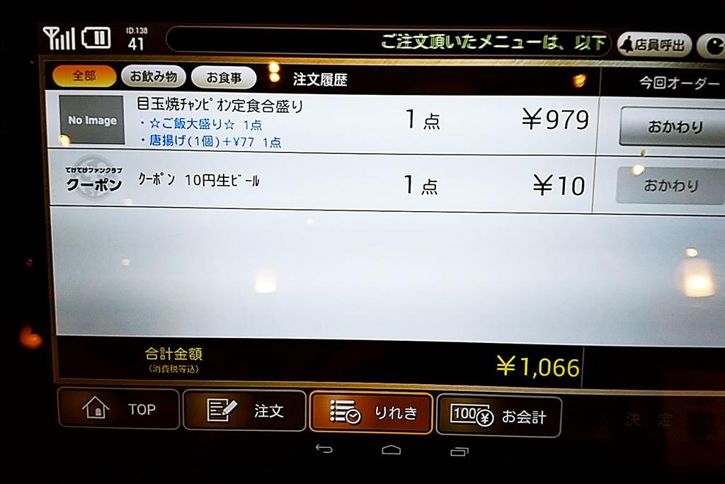 f:id:yukimura4:20201112134554j:plain