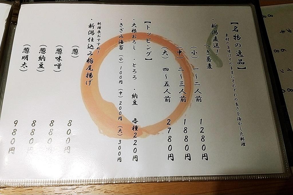 f:id:yukimura4:20201115164537j:plain