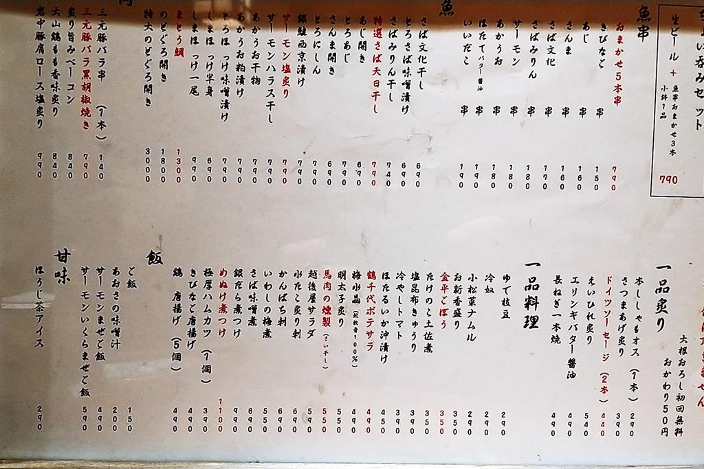 f:id:yukimura4:20201117144123j:plain