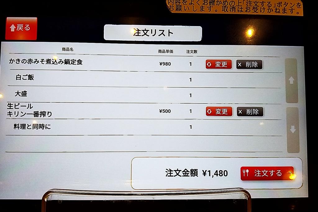 f:id:yukimura4:20201206172415j:plain