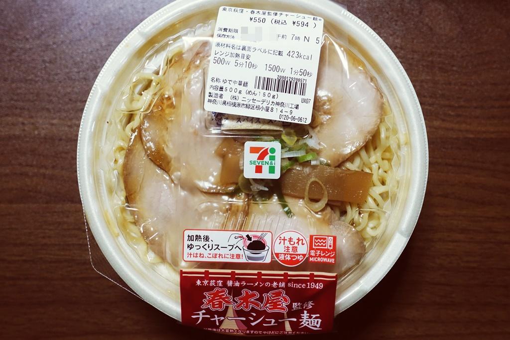 f:id:yukimura4:20201207154722j:plain