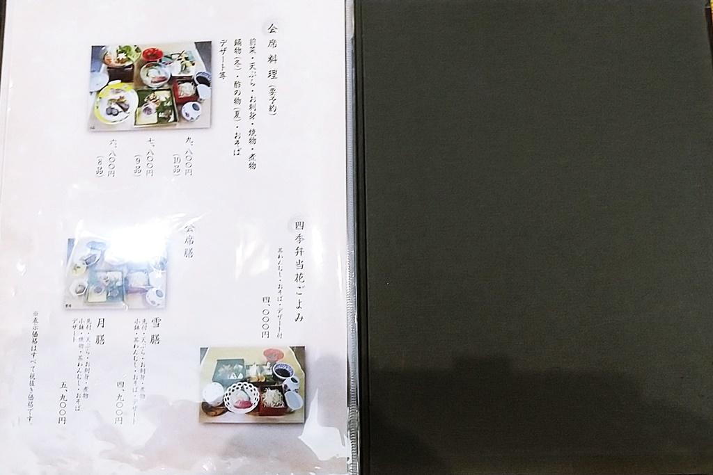 f:id:yukimura4:20201212151031j:plain