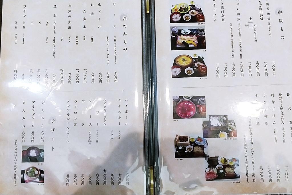 f:id:yukimura4:20201212151040j:plain