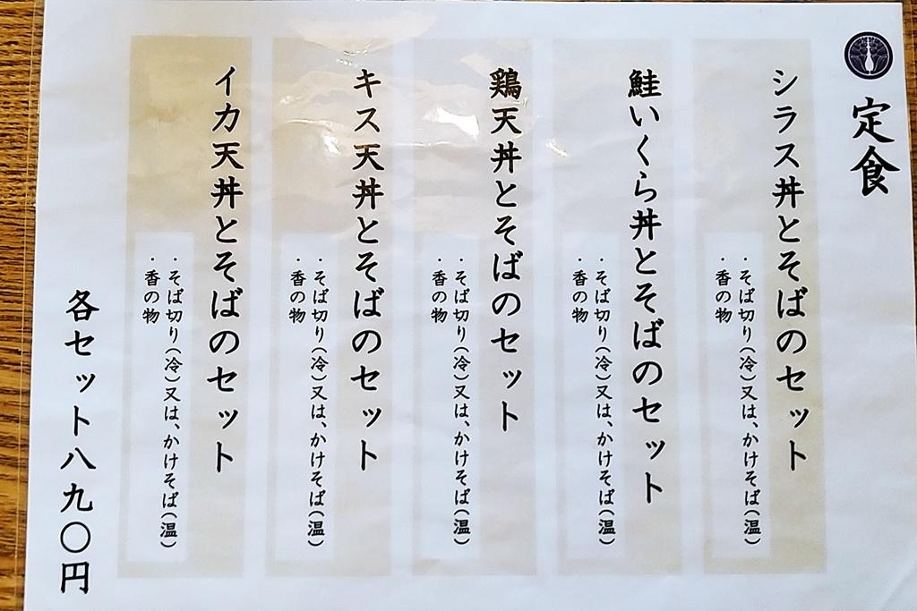 f:id:yukimura4:20201225114048j:plain