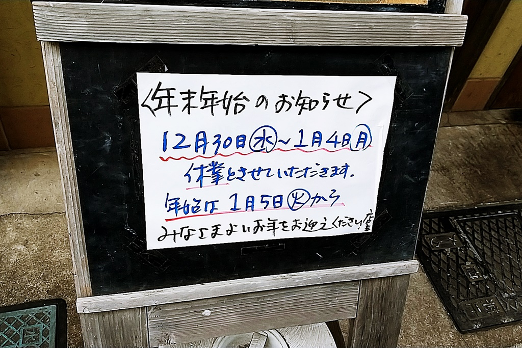 f:id:yukimura4:20201229145518j:plain