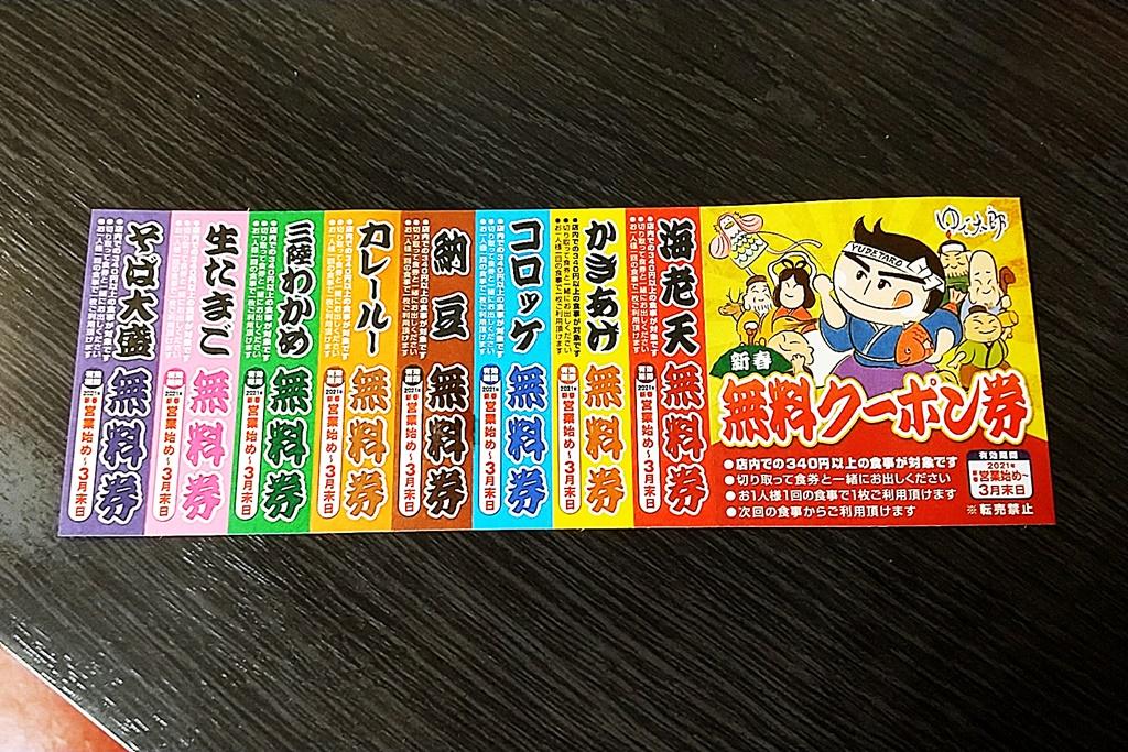 f:id:yukimura4:20201230112437j:plain