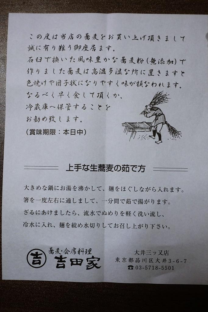 f:id:yukimura4:20201231165032j:plain