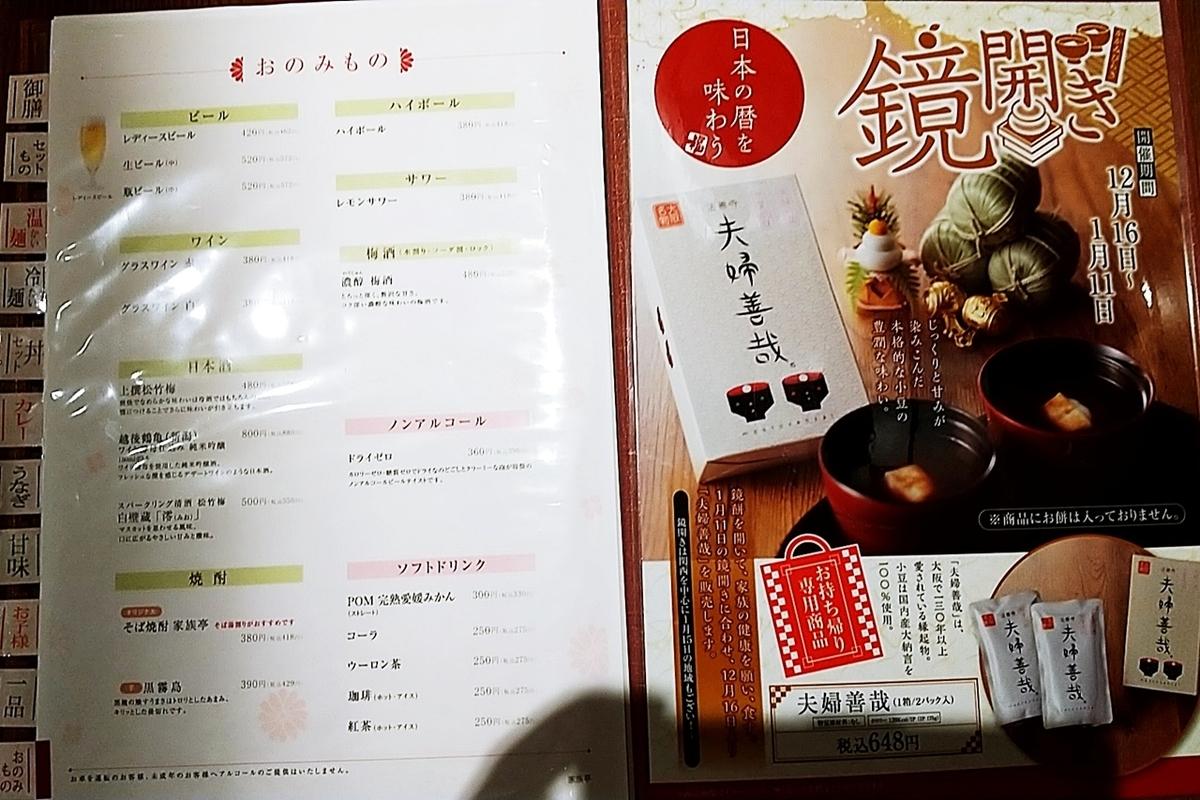 f:id:yukimura4:20210102183305j:plain