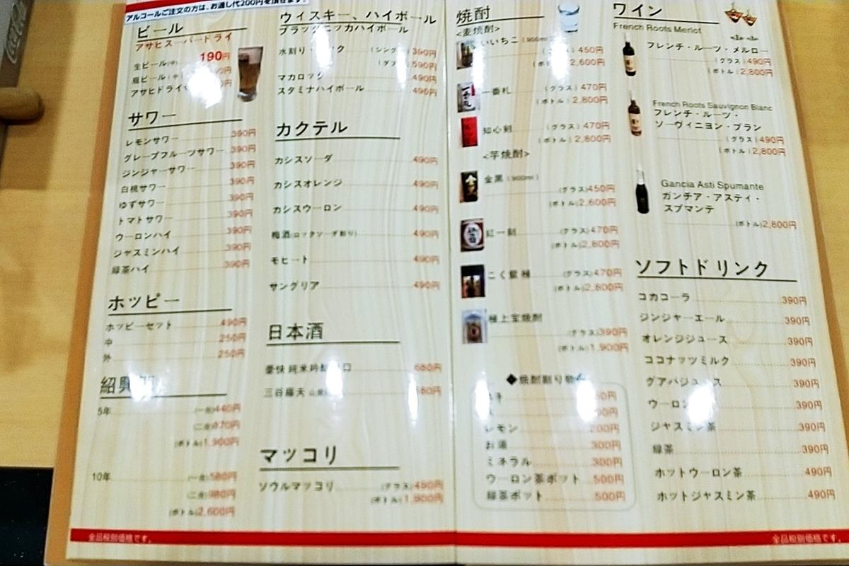 f:id:yukimura4:20210105145115j:plain
