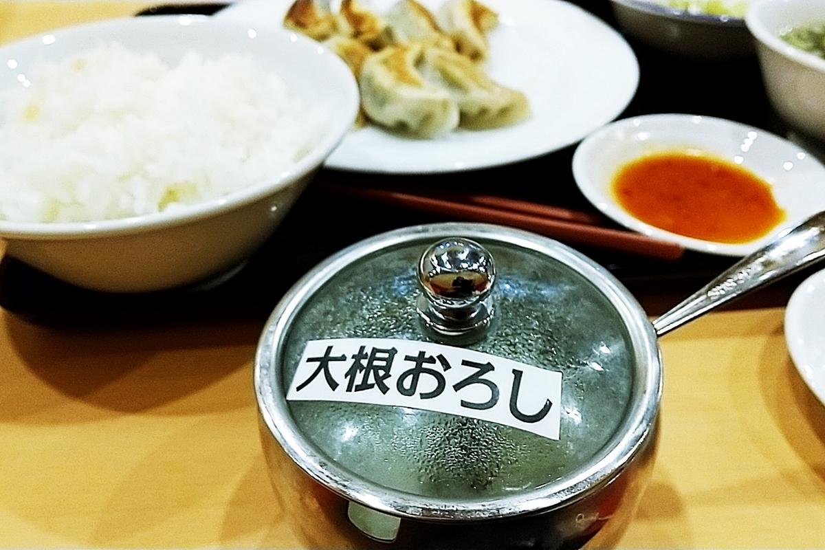 f:id:yukimura4:20210105145202j:plain