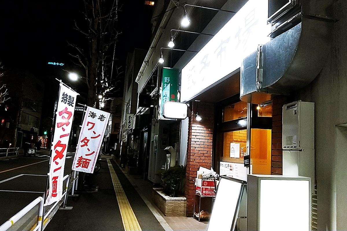f:id:yukimura4:20210105145234j:plain