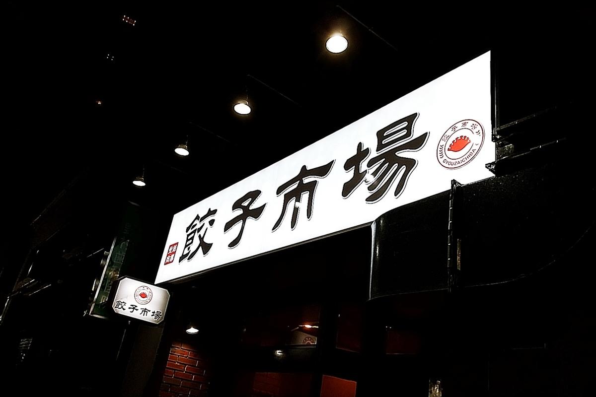 f:id:yukimura4:20210105145238j:plain