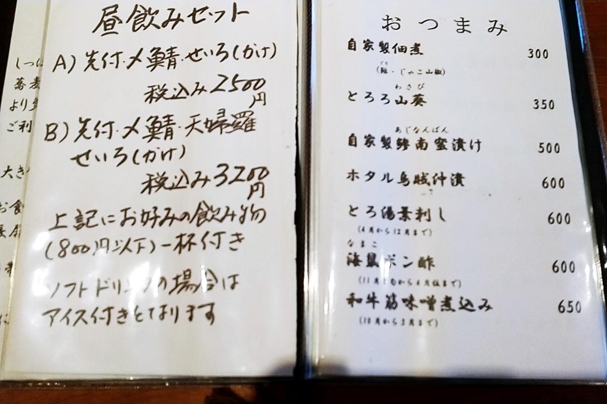 f:id:yukimura4:20210110171908j:plain