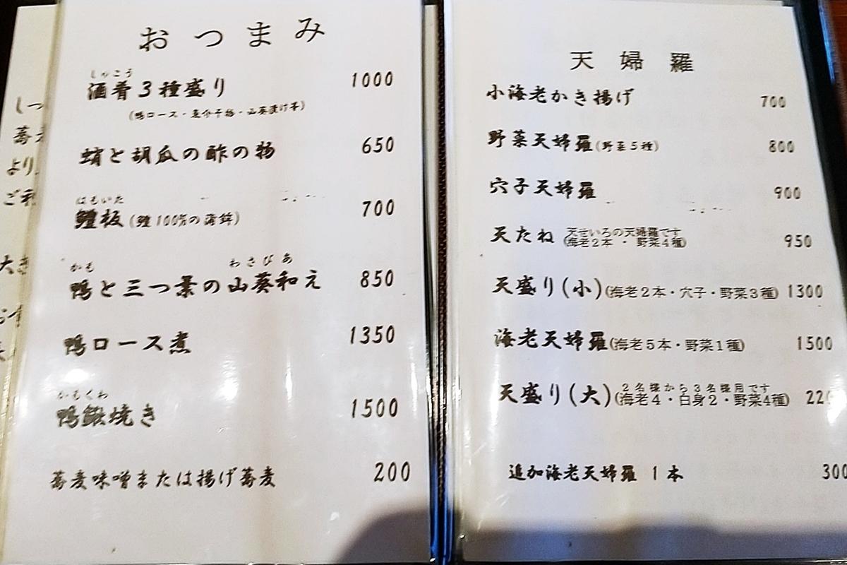 f:id:yukimura4:20210110171913j:plain