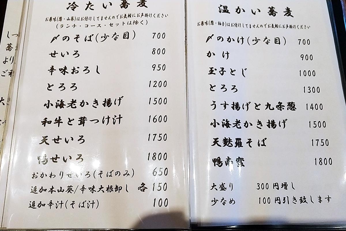 f:id:yukimura4:20210110171919j:plain