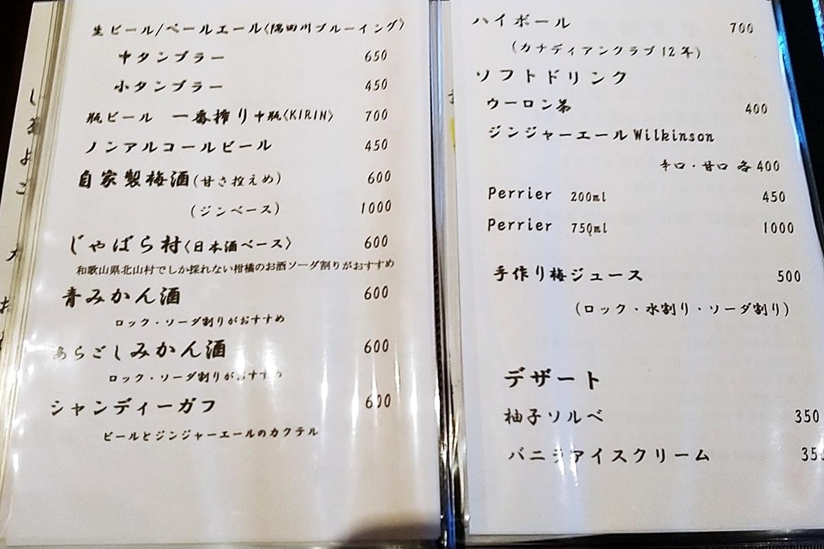 f:id:yukimura4:20210110171929j:plain