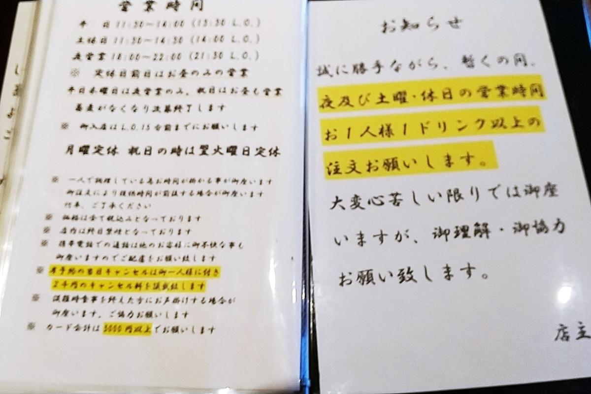 f:id:yukimura4:20210110171934j:plain