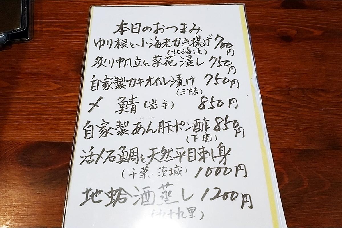 f:id:yukimura4:20210110171958j:plain
