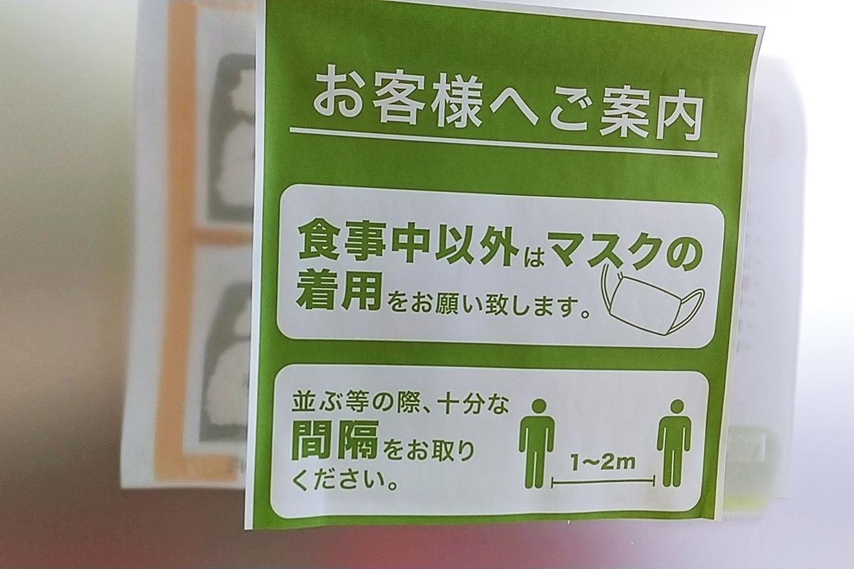 f:id:yukimura4:20210112083416j:plain