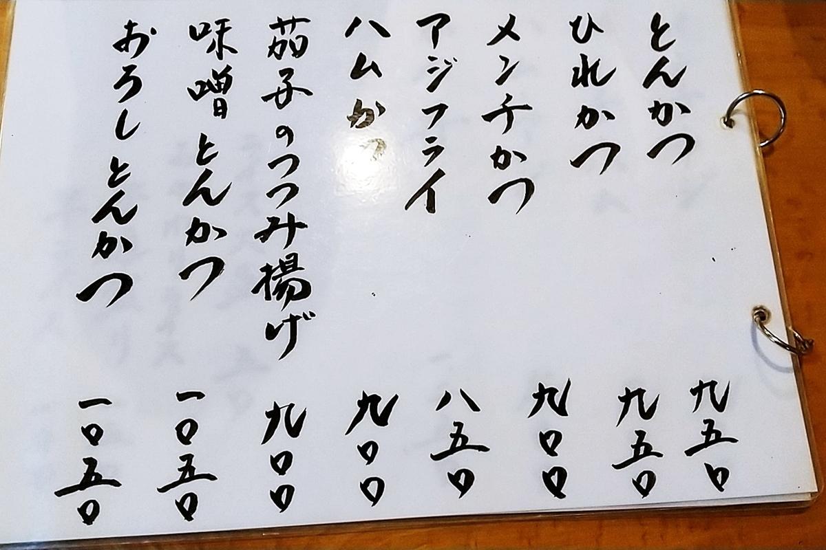 f:id:yukimura4:20210112103325j:plain