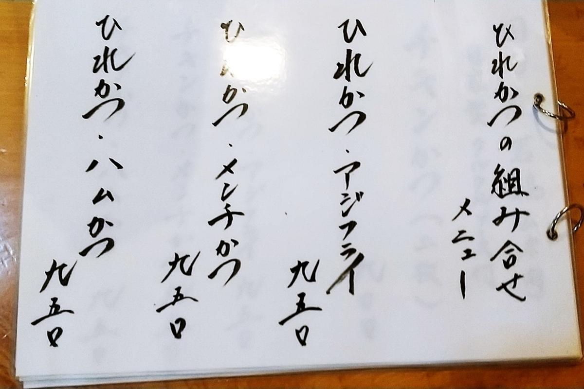 f:id:yukimura4:20210112103337j:plain