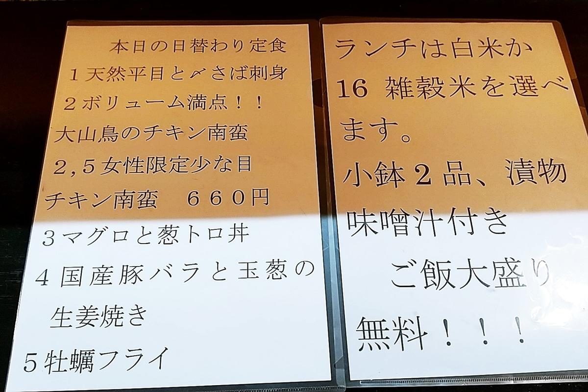 f:id:yukimura4:20210113162610j:plain