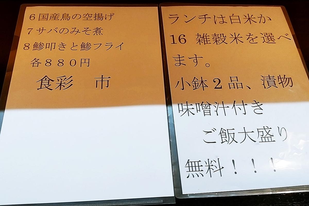 f:id:yukimura4:20210113162615j:plain
