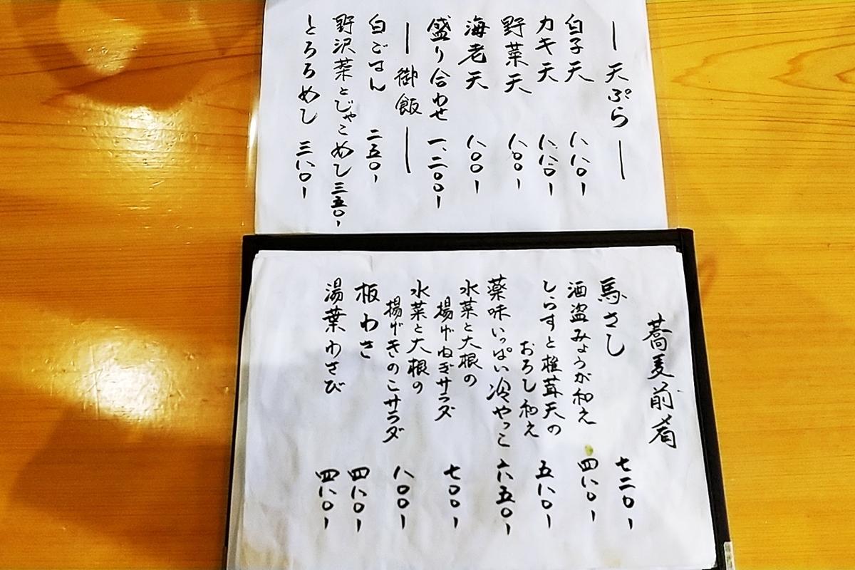 f:id:yukimura4:20210116190115j:plain