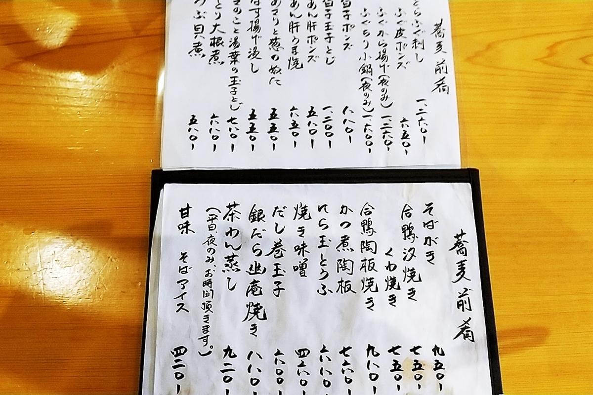 f:id:yukimura4:20210116190121j:plain
