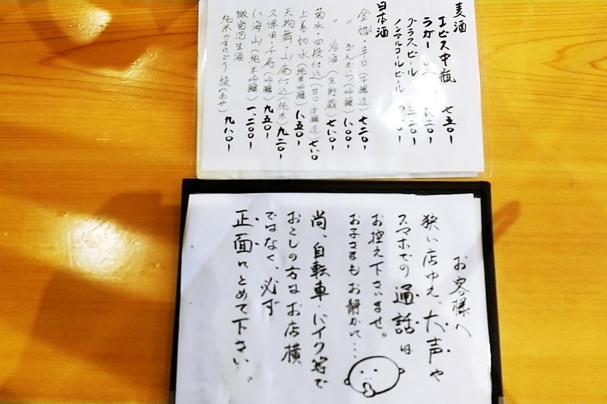 f:id:yukimura4:20210116190126j:plain