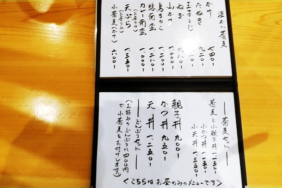 f:id:yukimura4:20210116190131j:plain