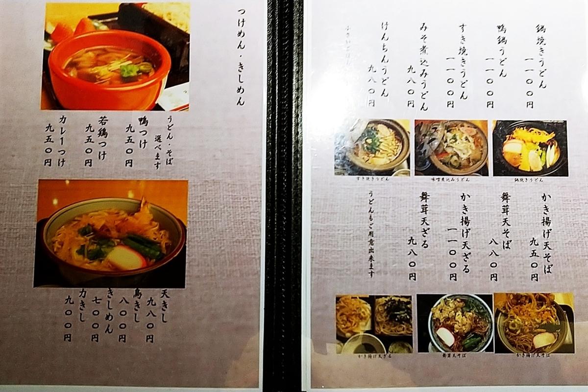 f:id:yukimura4:20210117184646j:plain