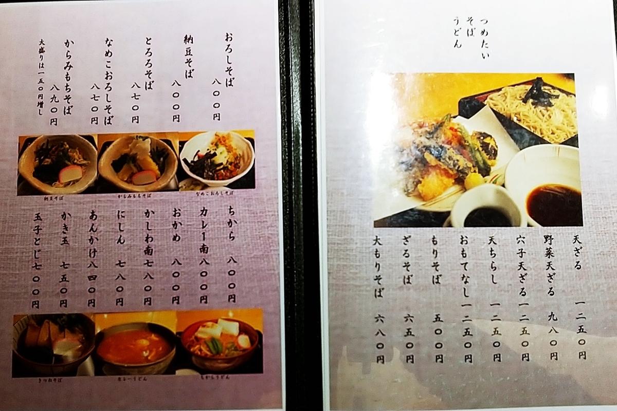 f:id:yukimura4:20210117184651j:plain