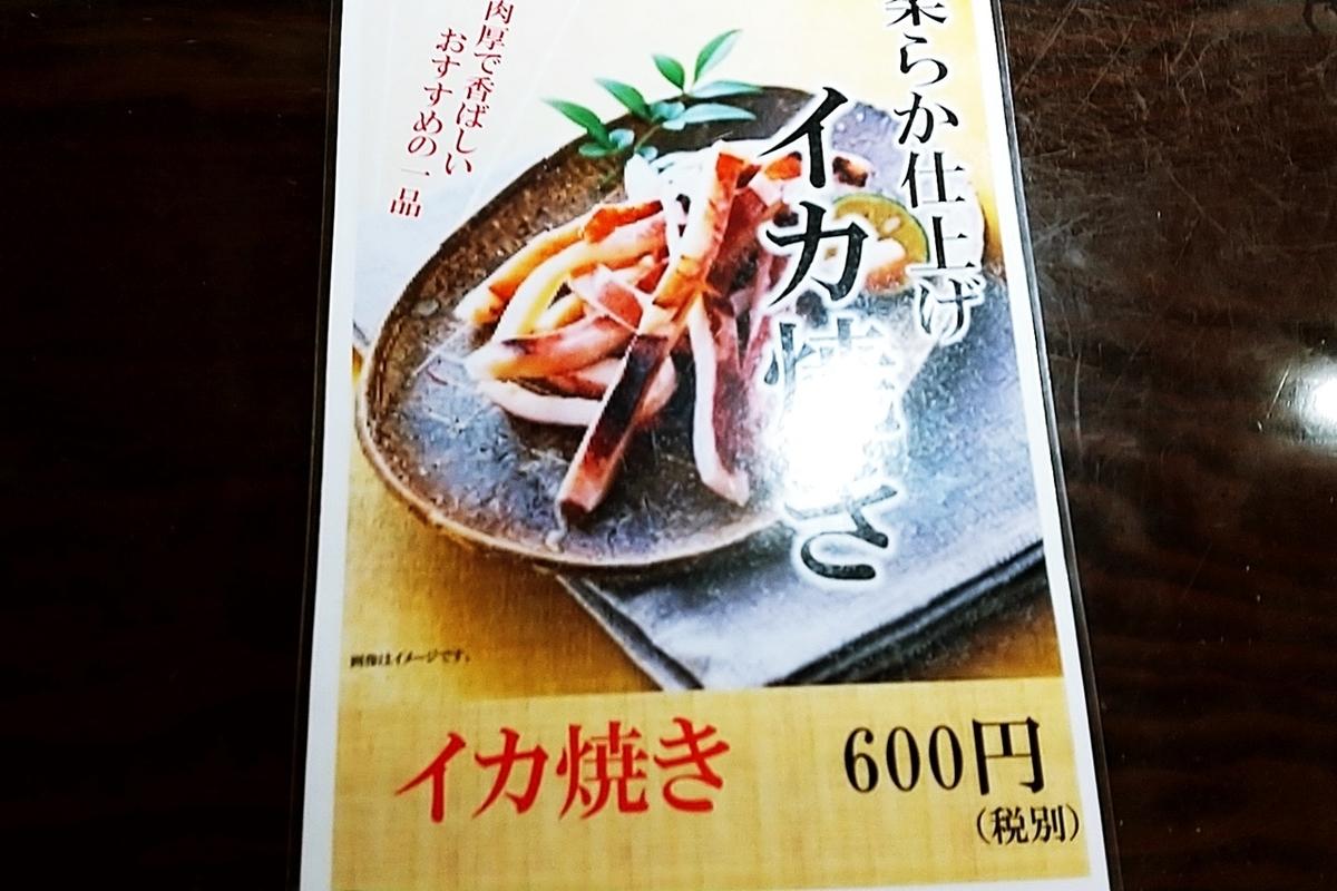 f:id:yukimura4:20210117184721j:plain