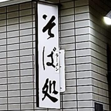 f:id:yukimura4:20210118110114j:plain
