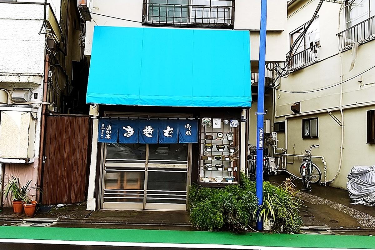 f:id:yukimura4:20210124193129j:plain