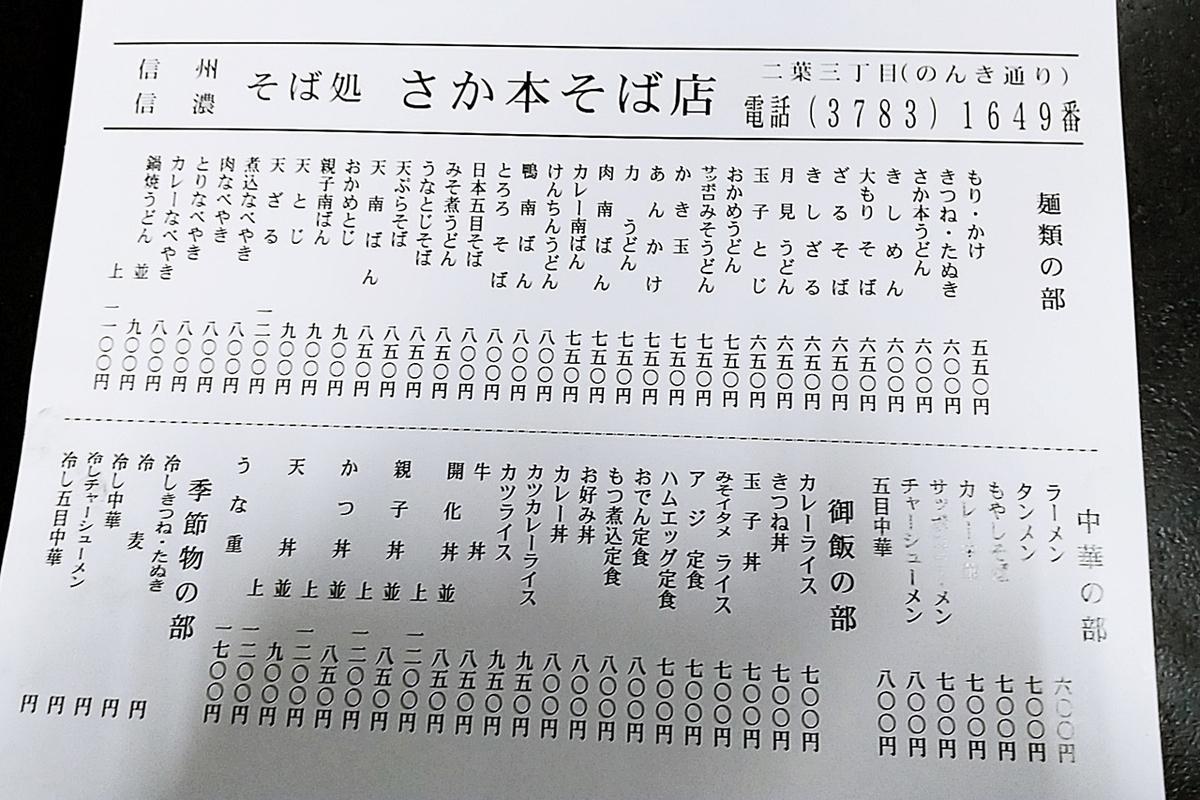 f:id:yukimura4:20210124193142j:plain