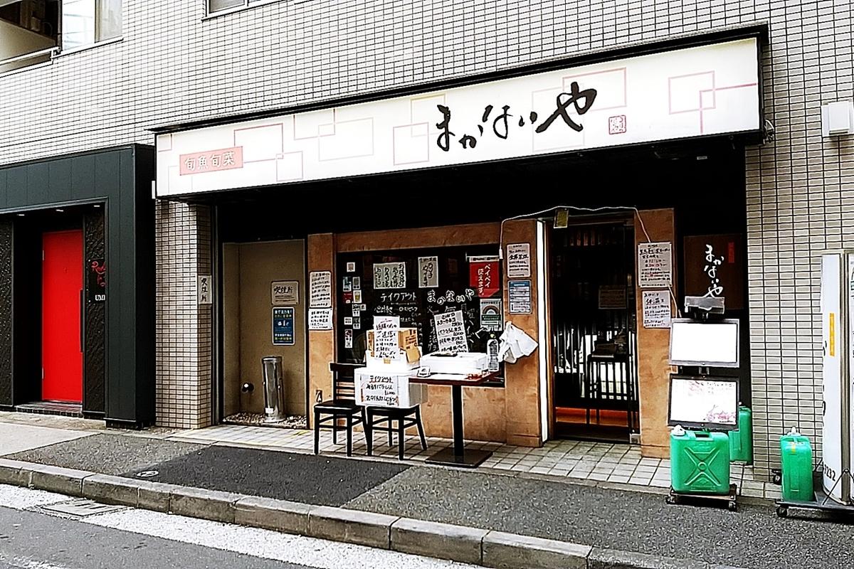 f:id:yukimura4:20210126192748j:plain