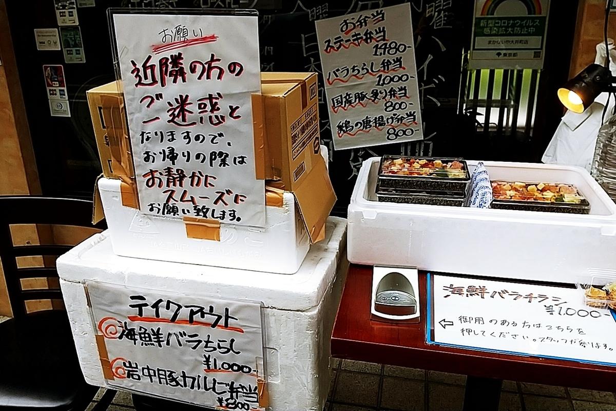 f:id:yukimura4:20210126192800j:plain