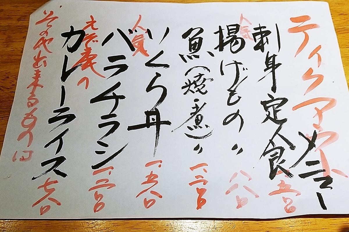 f:id:yukimura4:20210128083100j:plain